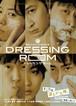 劇団スパイスガーデン第10回公演「DRESSING ROOM」DVD