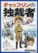 チャップリンの独裁者【1973年公開版】