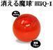 消える魔球(投てき型消化剤)
