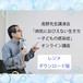 【レジメダウンロード版】高野先生講演会「病気におびえない生き方ー子どもの感染症」オンライン講座