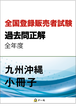 九州・沖縄ブロック 登録販売者試験過去問正解(年度・地域別)