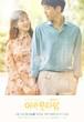 韓国ドラマ【アバウトタイム】DVD版 全16話