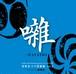 CD『囃-HAYASHI-』日本まつり芸能楽 vol.2