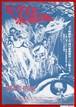 ミクロの決死圏【1976年公開版】