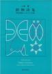 K03i01 Poesie d'animaux quatre poemes de Saisei Muro-o(Piano/A. KOBAYASHI /Full Score)
