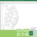 岩手県のOffice地図【自動色塗り機能付き】