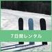 【7日間レンタルプラン】