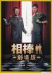 (1)相棒 −劇場版−