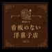 野上翔の野上SHOW 朗読CD 看板のない洋菓子店 Vol.1