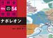 <PDF版>ナポレオン【タブレットで読む 世界史の地図帳 file54】[BKD0154]