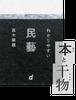 【本と干物】わかりやすい民藝+九鬼の干物+ブックチャーム セット販売
