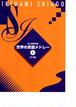 jn01i26 世界の民謡メドレー1(尺八/池上眞吾/楽譜)