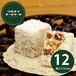 朝ごはんチーズケーキ小包装なし12個入りBOX