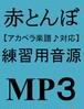 赤とんぼ/童謡【アカペラ楽譜対応♪練習用音源】