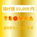 10,000円ご支援