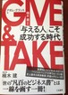 書籍「GIVE & TAKE」与える人こそ成功する時代