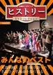 札幌オーギリングヒストリーDVD#05「みんなのベスト」