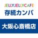 【大阪心斎橋店】JELLY JELLY CAFE 存続カンパ(1ドリンクチケット付き)