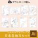 【ダウンロード】日本各地方セット(AIファイル)