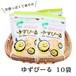三原村のゆず菓子(ゆずぴーる)10袋