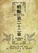 3/20発送開始!!戦極MCBATTLE 第22章 RE:BORN 2020 2020.12.26 完全収録DVD
