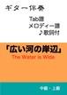 広い河の岸辺 [The Water is Wide] 弾き語りギターTAB譜