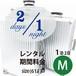 1泊2日 リモワ・クラシックM (61ℓ) レンタル期間料金