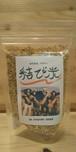 羽間農園「自然農法結び米(緑米)」150g