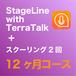 【AI英会話アプリ+スクーリング2回・12ヶ月間】StageLine with TerraTalk