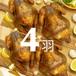 ローストチキン 4羽