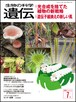 『生物の科学 遺伝』2016年7月号全冊PDF(別サイトで縮刷版の閲覧可)