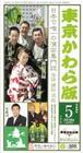 東京かわら版 2018(平成30)年5月号