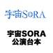 宇宙SORA 劇場版台本