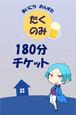 【180分】20:00~2:00毎日営業宅飲みルーム!【No.1】