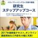 研究生『ステップアップコース』申込締切11/27
