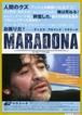 (2) MARADONA マラドーナ