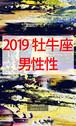 2019 牡牛座(4/20-5/20)【男性性エネルギー】