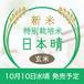 新米・特別栽培米 日本晴 玄米30kg〈1週間以内で発送〉