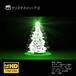 クリスマスツリー7-2