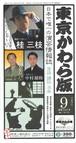 東京かわら版 2006(平成18)年9月号