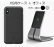 iPhone XS 用 オフィスセット
