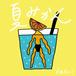 夏みかん 1st Issue