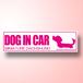 シンプルステッカー(DOG IN CAR)マゼンタ ダックスフンド ロング