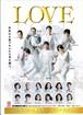 <数量限定>【DVD】LOVE(パンフレット付)