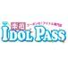 IDOLPASS vol.1~vol.9 コンプリートセット