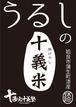 うるしの十義米(1kg)
