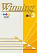 好学出版 ウイニング 理科1~3年 2020年度版 各学年(選択ください) 問題集本体と別冊解答つき 新品完全セット ISBN なし