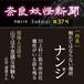電子新聞「奈良妖怪新聞 第37号」【 銀行振込・コンビニ払い 】