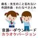 音源 ダウンロード版 カラオケ 「先生のこと忘れない」