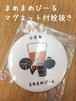 香川県小豆島【まめまめびーる】『マグネット付き栓抜き』